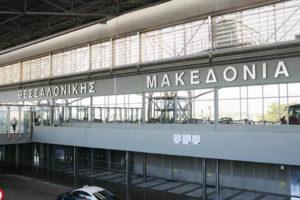 Θέμα αλλαγής ονόματος του αεροδρομίου «Μακεδονία» έθεσαν στον Σπίρτζη