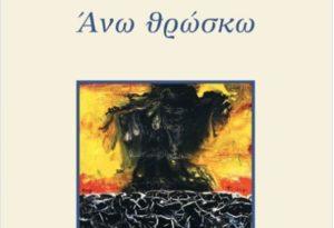 Παρουσιάζεται η ποιητική συλλογή «Ανω Θρώσκω» της Νίνας Αλέξη