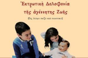 Αποκαλυπτικό βιβλίο για τις Εκτρώσεις αναδεικνύει ένα διαρκές έγκλημα!
