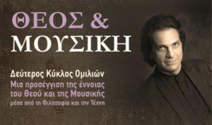 «Θεός και Μουσική»- Ομιλία και συναυλία παρουσία του Αρχιεπισκόπου