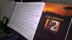 Αγία Περπέτουα: Ακούστε το τραγούδι (ΒΙΝΤΕΟ)