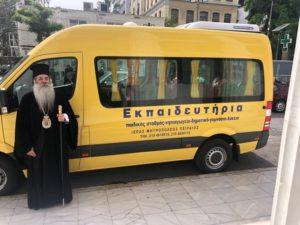Σχολικό λεωφορείο στη Μητρόπολη Πειραιώς δωρεά του ΕΒΕΠ (ΦΩΤΟ)