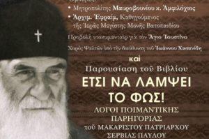 Η Δογματική του Αγίου Ιουστίνου Πόποβιτς στη Θεσσαλονίκη – 7 Μαΐου
