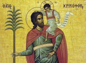 Αγιος Χριστόφορος: Ο προστάτης των οδηγών