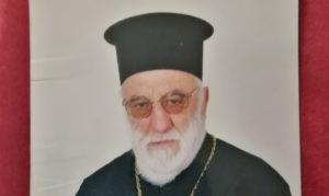 Εξεδήμησε εις Κύριον ο Πρωτοπρεσβύτερος Εμμανουήλ Βασιλάκης