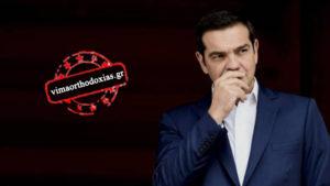 Οι εκλογές, ο Τσίπρας και η Εκκλησία