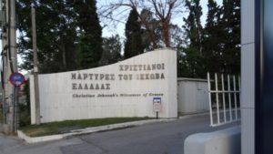 Ο Δήμος Μεσολογγίου είπε ΟΧΙ στην ανέγερση Ναού Μαρτύρων του Ιεχωβά