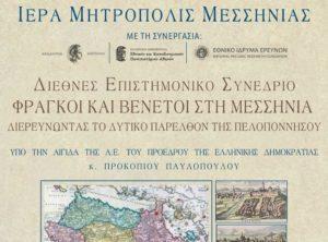 Διεθνές συνέδριο από τη Μητρόπολη Μεσσηνίας