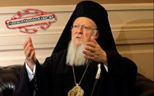 Εκτός εαυτού ο Οικουμενικός Πατριάρχης