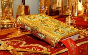 Το Ευαγγέλιο της Παρασκευής 21 Φεβρουαρίου 2020 – Άγιος Ευστάθιος Αρχιεπίσκοπος Αντιοχείας