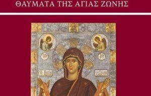 «Θαύματα της Αγίας Ζώνης» – Νέα έκδοση για το ξεχωριστό βιβλίο