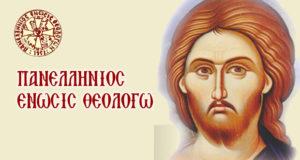 Αντίλογος της ΠΕΘ στον Μητροπολίτη Μεσσηνίας για το μάθημα των Θρησκευτικών