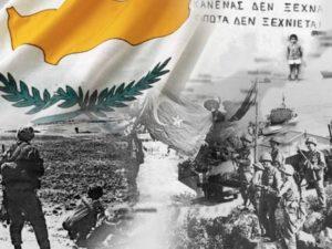 Κύπρος: 45 χρόνια από την Τουρκική εισβολή στην Μεγαλόνησο