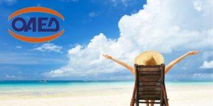 OAED Αποτέλεσματα κοινωνικός τουρισμός 2019 – Παιδικοί σταθμοί ΕΕΤΑΑ