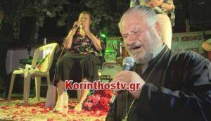 Παπάς τραγούδησε με την Φιλιώ Πυργάκη