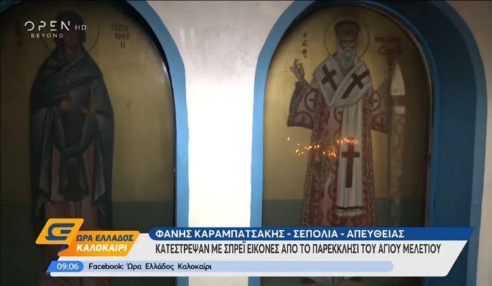 Αποτέλεσμα εικόνας για εκκλησία Αγίου Μελετίου Σεπολίων