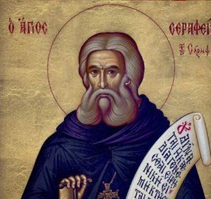 Πώς χαιρετούσε ο Άγιος Σεραφείμ του Σαρώφ;