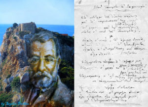 Στην Παναγία τη Σαλονικιά σε χειρόγραφο του Αλ. Παπαδιαμάντη