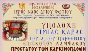 Η Τίμια Κάρα του Αγίου Παρθενίου προστάτου των καρκινοπαθών στη Θεσσαλονίκη