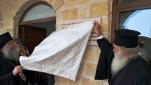 Ο Λεμεσού Αθανάσιος εγκαινίασε το Πνευματικό Κέντρο στο Σούνι