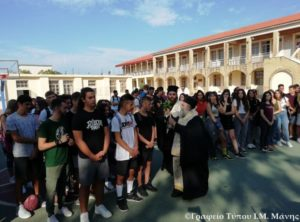 Αγιασμοί για την έναρξη της νέας σχολικής χρονιάς στη Δυτική Μάνη