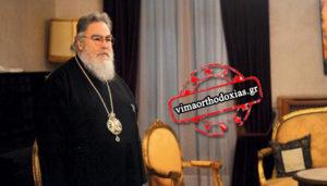 Δωδώνης Χρυσόστομος στο ΒΗΜΑ ΟΡΘΟΔΟΞΙΑΣ : Συμφωνώ με την απόφαση της Κεραμέως για το θρήσκευμα
