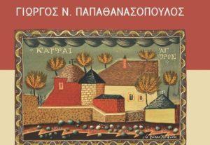 Αλήθειες και μύθοι για το ουκρανικό αποκαλύπτει σύγγραμα – Ερευνα