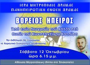 Εκδήλωση για τη Βόρεια Ηπειρο και τον Κωνσταντίνο Κατσίφα στη Δράμα