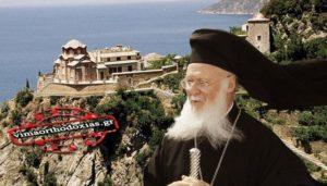 Το Άγιον Όρος και η υπακοή στον Πατριάρχη