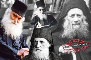 Η έκπληξη του Πατριάρχη στους Αγιορείτες – Τέσσερις νέους Αγίους του Αγίου Ορους – Τι απάντησε στον  Βατοπαιδινό Ηγούμενο