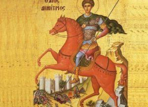 Άγιος Δημήτριος – ΑΠΟΛΥΤΙΚΙΟ