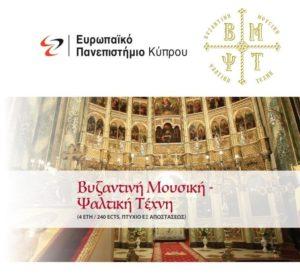 Ευρωπαϊκό Πανεπιστήμιο Κύπρου: «Βυζαντινή Μουσική – Ψαλτική Τέχνη»