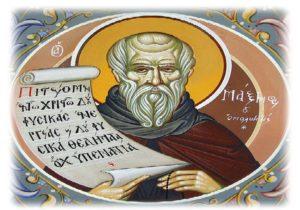 Ποια είναι η Εκκλησία του Χριστού κατά τον Άγιο Μάξιμο τον Ομολογητή