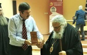 Το Ανοικτό Πανεπιστήμιο Γιαννιτσών βράβευσε τον Μητροπολίτη Εδέσσης