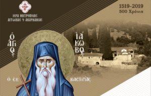 Συνέδριο για τον Αγιο Ιάκωβο το Νεομάρτυρα από τη Μητρόπολη Αιτωλίας