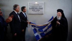 Το νέο κτίριο της ΠΚΜ εγκαινίασε ο Οικουμενικός Πατριάρχης