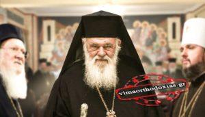 ΕΚΤΑΚΤΟ – Η Εκκλησία της Ελλάδος αναγνώρισε την Ουκρανική Αυτοκεφαλία