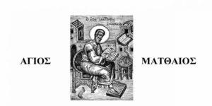 Η Πατριαρχική Εκκλησιαστική Σχολή Κρήτης τιμά τον Προστάτη της Ευαγγελιστή Ματθαίο