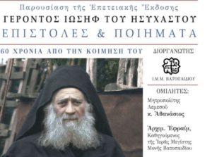 Ο Αρχιεπίσκοπος Ιερώνυμος στην εκδήλωση για τον γέροντα Ιωσήφ Ησυχαστή σήμερα στο Μέγαρο Μουσικής