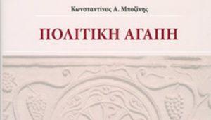 «Πολιτική Αγάπη: Νέα ερμηνευτική προσέγγιση στον ιερό Χρυσόστομο»: Παρουσιάζεται το βιβλίο του Κων. Μποζίνη
