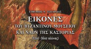 Παρουσίαση βιβλίου του Ευθύμιου Τσιγαρίδα στη Θεσσαλονίκη