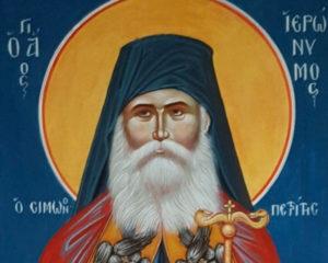 Ιστορικές στιγμές στη Σιμωνόπετρα : Η πρώτη τιμή του Αγίου Ιερωνύμου στη Μονή του