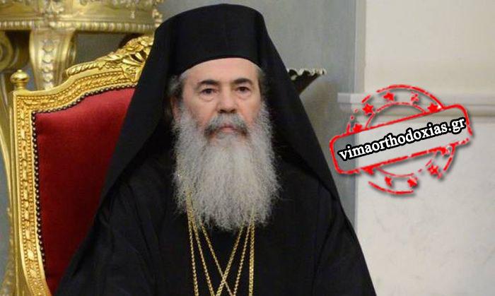 ΕΚΤΑΚΤΟ : Πανορθόδοξη στην Ιορδανία θα συγκαλέσει ο Πατριάρχης Ιεροσολύμων