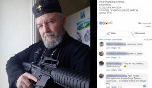 Ιερέας οπλίτης απαντά στην Τουρκία και ξεσηκώνει τους Έλληνες στo facebook