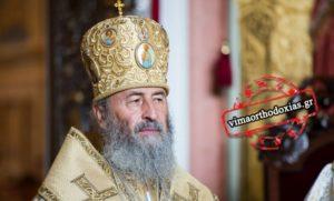 Ο Ονούφριος τι είναι για το Οικουμενικό Πατριαρχείο;