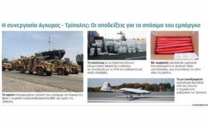 Τι σημαίνει η μεταφορά όπλων από την Λιβύη στην Τουρκία; Κίνδυνος πολέμου Ελλάδας – Τουρκίας