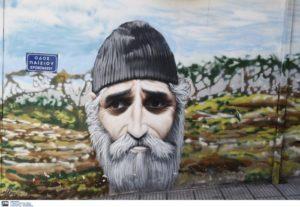 Αγιος Παΐσιος : Το γκράφιτι σε δρόμο της Θεσσαλονίκης (ΦΩΤΟ)