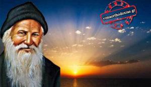 Τα θαυμαστά γεγονότα που συνέβησαν στο MEGA με τον Αγιο Πορφύριο – Εις μνήμη του