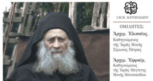 Εκδήλωση για τον Γέροντα Ιωσήφ Ησυχαστή στην Θεσσαλονίκη