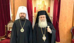 Συνάντηση του Βολοκολάμσκ Ιλαρίωνα με τον Πατριάρχη Θεόφιλο